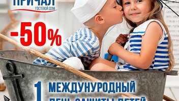 День защиты детей на базе отдыха «Причал 24»