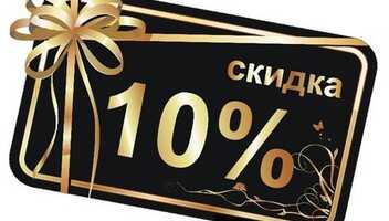 Баня «Семейный пар» дарит скидку 10% именинникам